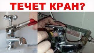 Течет смеситель (кран)? Как починить кран, если он капает своими руками.  СПРАВИТСЯ ДАЖЕ ЖЕНЩИНА.