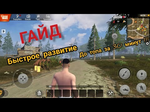 Last Day Rules: Survival - ГАЙД. Топ лут за 30 минут (Rust mobile)
