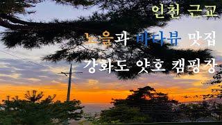 [인천 근교 캠핑장 추천] 강화도 동검도 일몰뷰, 오션…