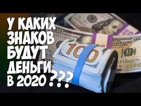 Деньги знаков Зодиака в 2020 году. Краткий, точный и непредвзятый гороскоп