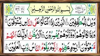 Surah Mutaffifen || Complete Full HD || Araibice Subtaitel || Upload By || Onlain Taleem Ul Quran ||
