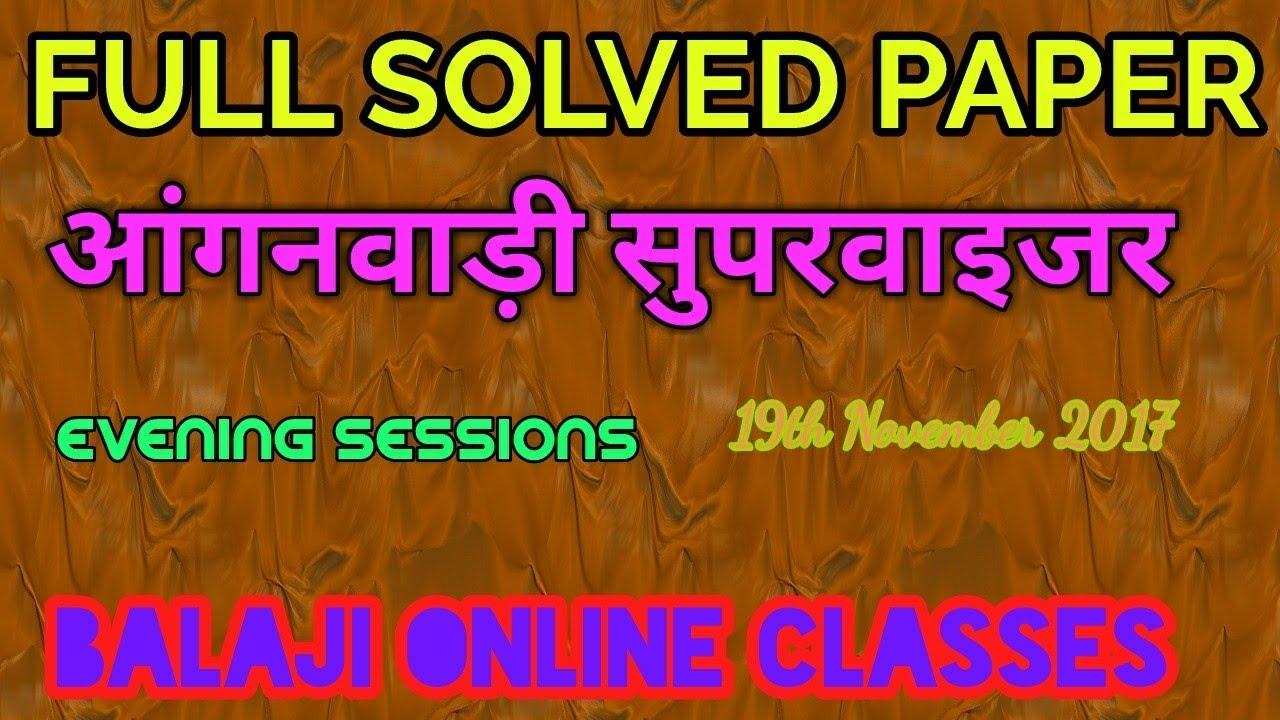 Full solved paper of aanganbadi supervisor paper 19 November 2017//evening  session//hr gk hssc ///