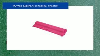 Футляр д/фольги и пленки, пластик обзор