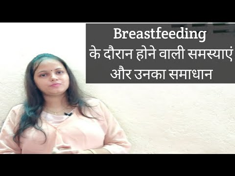 Problems during breastfeeding and treatment ( Breast engorgement, clogged milk duct and mastitis)
