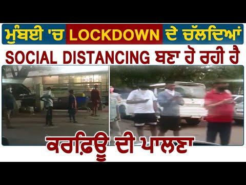 Mumbai से Lockdown के चलते Dainik Savera की Live Reporting