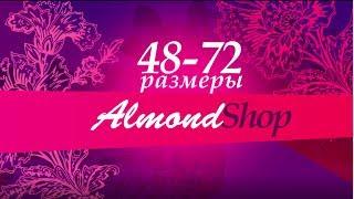 Одежда для полных женщин от AlmondShop(, 2017-06-05T11:51:13.000Z)