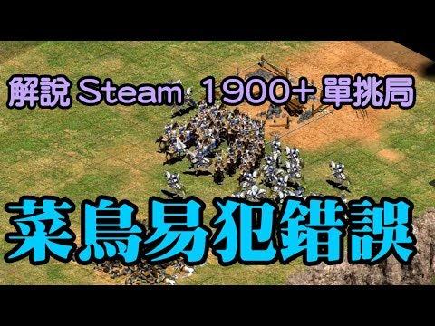 Cheap 世紀帝國-新手易犯錯誤 steam1900+菜鳥局解說