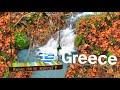 Pavliani, Greece 4K: Natural Park, Top Activities & Sights | Travel Guide
