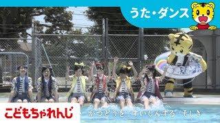 テレビ番組「しまじろうのわお!」うたコーナーに、暑い夏にピッタリ、...