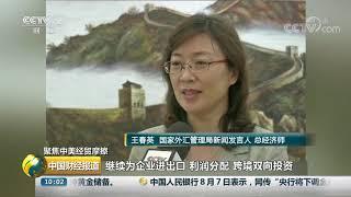 [中国财经报道]聚焦中美经贸摩擦 国家外汇管理局:继续保持外汇管理政策连续性稳定性| CCTV财经