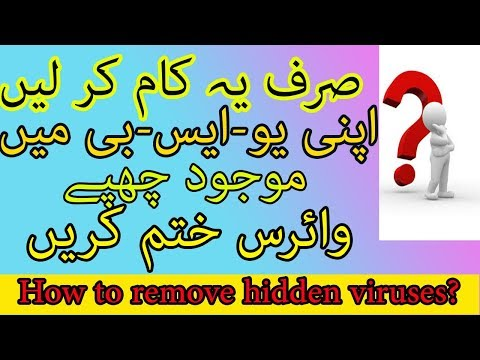 How to Remove Virus from USB || Clean USB from Hidden Viruses in Urdu Hindi Most easy Way