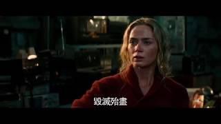【噤界】恐懼篇- 4月4日 沉默生機