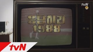「応答せよ1998」予告映像 1…