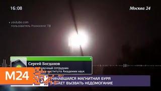 Смотреть видео Магнитная буря может вызвать головные боли - Москва 24 онлайн