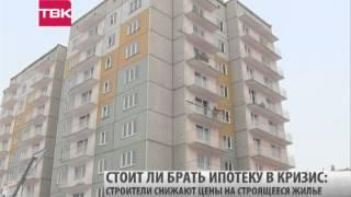 Ипотека в кризис: брать или не брать?(, 2015-02-09T15:50:14.000Z)