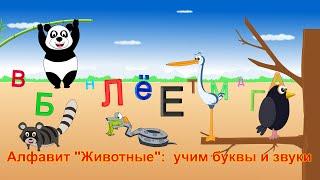 "Алфавит ""Животные"": учим буквы и звуки | Animal ABC Song in Russian"