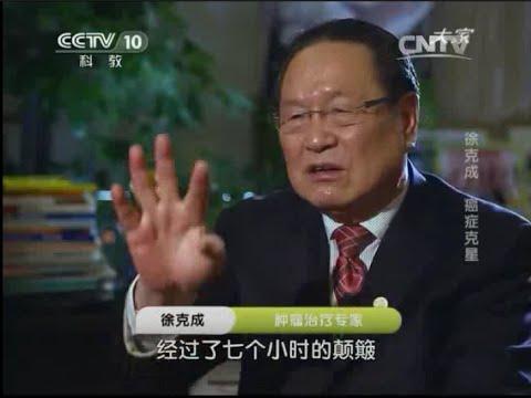 Xu Kecheng--Cancer Killer who saves cancer patient's life at Fuda Cancer Hospital-Guangzhou