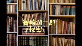1911年(明治44年)11月『中央公論』に掲載された。 初収録は同年12月に籾山書店より刊行の『刺青』。