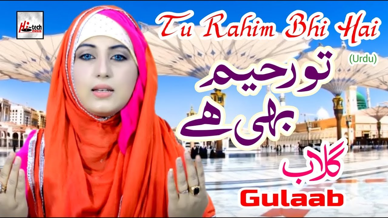 Beautiful Hamd 2019 - Tu Rahim Bhi Hai (Urdu) - Gulaab - Hi-Tech Islamic Naat