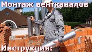 видео Кладка каналов