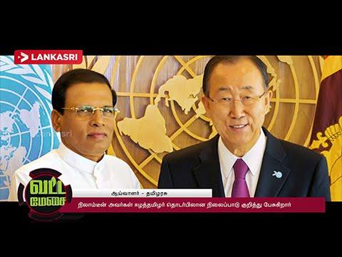 Vattamesai | UN chief Ban Ki-moon to visit Sri Lanka | Nilamdeen