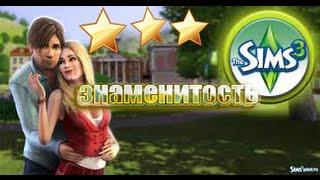 Обзор the sims 3 - как быстро стать богатой💱