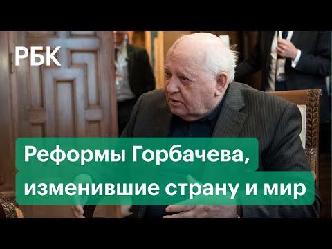 Горбачеву 90 лет.