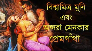 অপ্সরা মেনকা ঋষি বিশ্বামিত্রের তপস্যা ভঙ্গ করেছিলেন | Love Story of Vishwamitra and Meneka