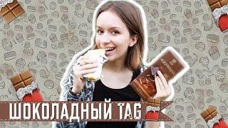 Шоколадный книжный Tag || The Chocolate Book Tag