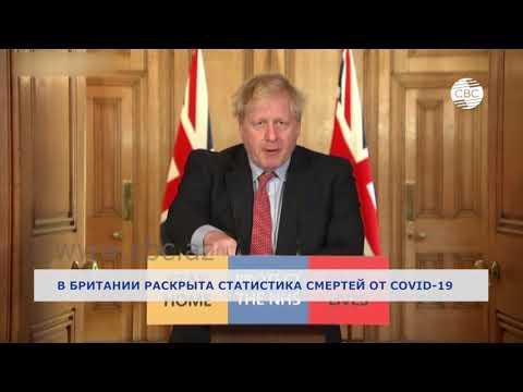 В Британии раскрыта статистика смертей от COVID-19