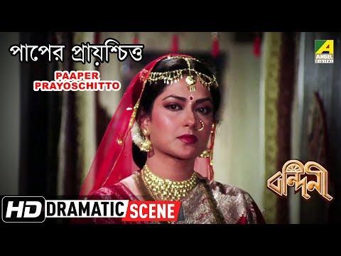 Paaper Prayoschitto | Dramatic Scene | Moushumi Chatterjee