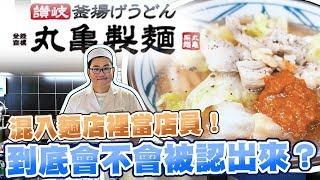 【Joeman】混入麵店當店員!到底會不會被認出來?ft.丸亀製麵 thumbnail