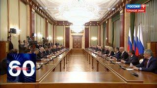 """""""Правительство под конкретные задачи"""": каким получился кабинет Мишустина. 60 минут от 22.01.20"""