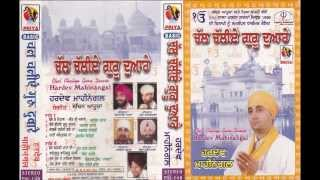 Chal Chaliye Gurudware