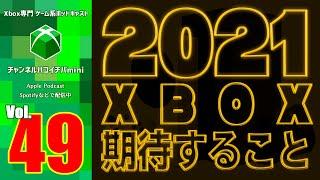 #49【チャンネルハコイチバmini】~2021年のXboxに期待すること~【Xbox専門ネットラジオ・Podcast】