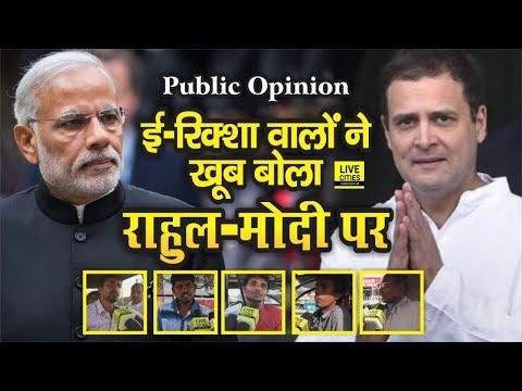 PM Narendra Modi Vs Rahul Gandhi किसी को नहीं छोड़ा E-Rickshaw वालों ने, Corruption पर सबको लपेटा |