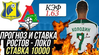 Ростов Локомотив прогноз  Прогнозы на Футбол   Пин Ап ставки на спорт