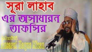 New Bangla waz 2017|অগ্নিঝড়া কন্ঠে সুরা লাহাবের অসাধারন তাফসীর Maulana Ansarul Haque Mizan| Khutbath