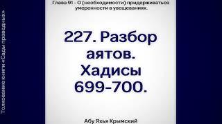 227 О необходимости придерживаться умеренности в увещеваниях Абу Яхья Крымский