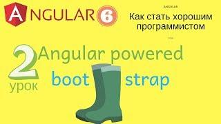 Angular 6. Урок 2. Подключаем стили и компоненты ngBootstrap