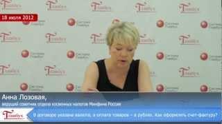 как оформить счет-фактуру при оплате товара в рублях?