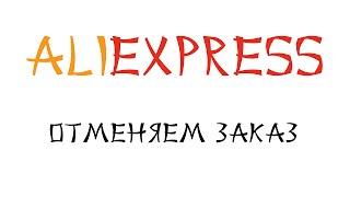 Как отменить заказ на АлиЭкспресс?(, 2016-05-01T12:53:49.000Z)