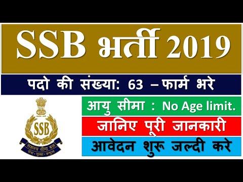 SSB Recruitment 2019   Sub Inspector Jobs   सशस्त्र सीमा बल भर्ती