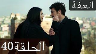 العفة الدبلجة العربية - الحلقة 40 İffet