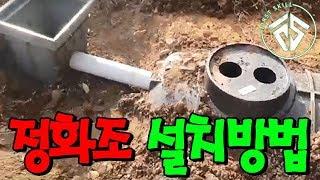 [화장실 정화조 설치방법] #퍼스트스킬,#퍼스트하우스h…