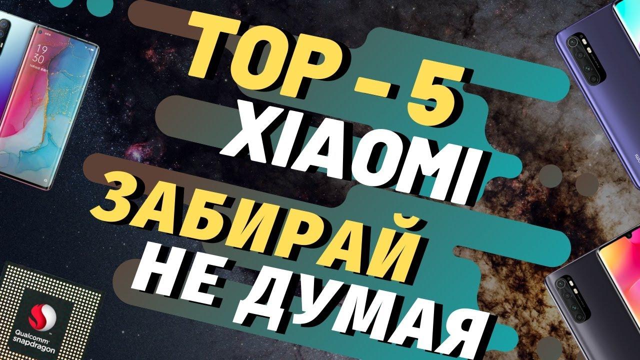 ДЁШЕВО И СЕРДИТО: Лучшие Xiaomi до 25000 рублей