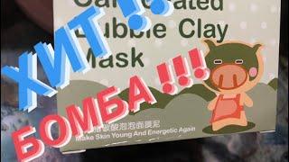 Супер Мега Маска для Лица Корейская Пузырьковая с глиной Можно для Новогоднего праздника
