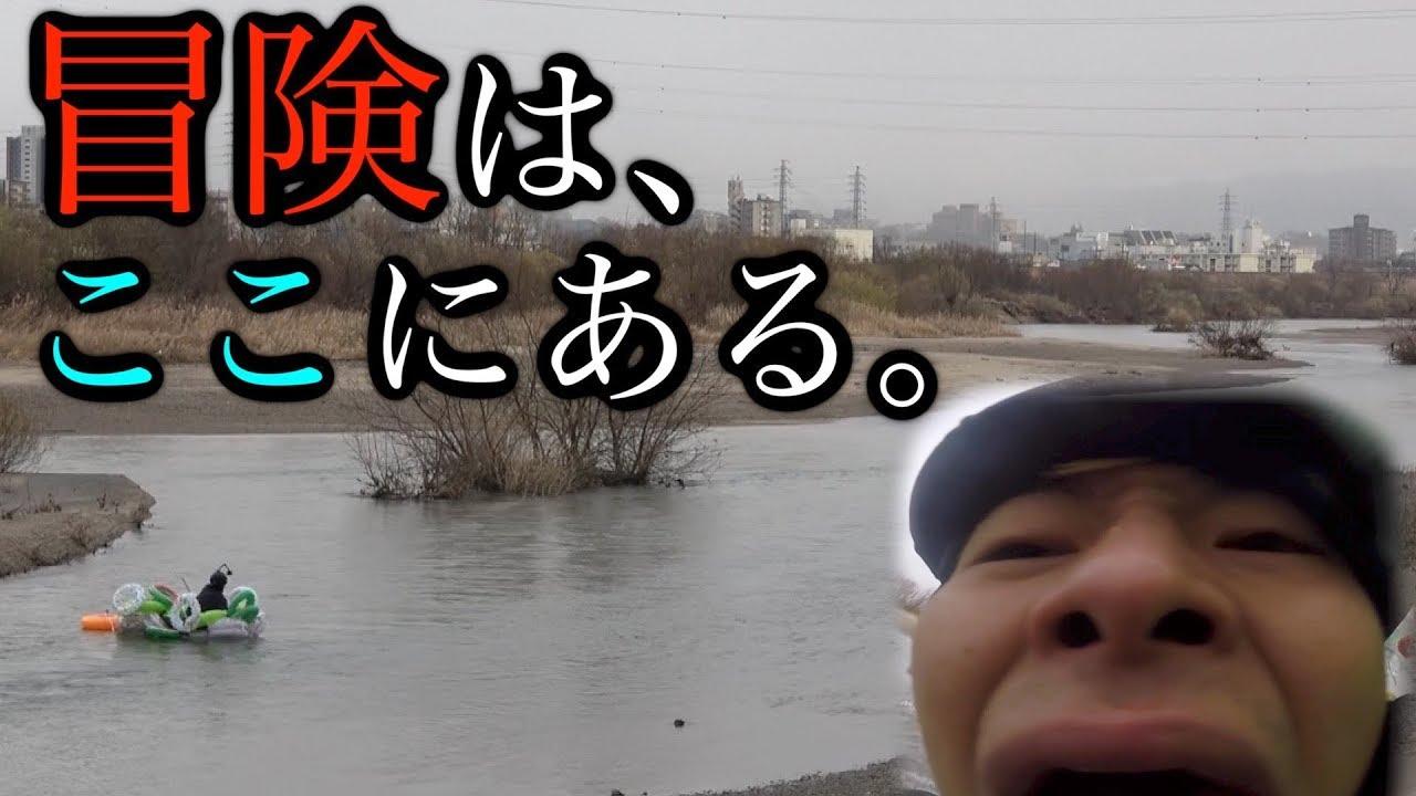 【最終回】手作りイカダで川下り!シーズン3【Part3】