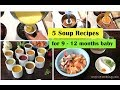 5 soup recipes for 9 - 12 months baby   immune boosting soups with mild-spices & herbs for baby
