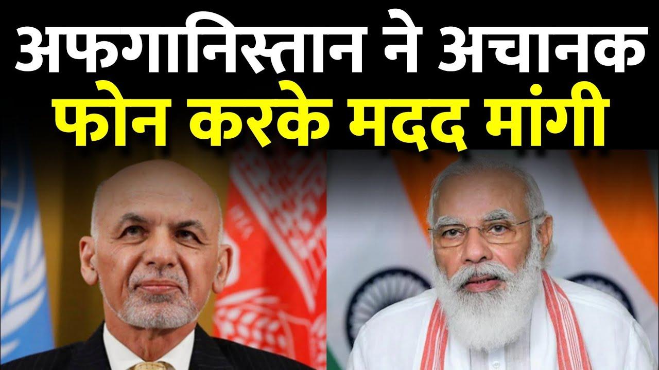 अफगानिस्तान ने मांगी भारत से मदद | India Afghanistan